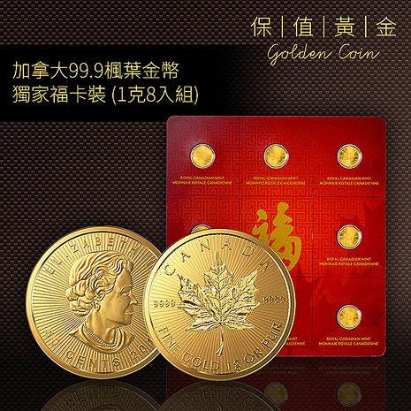 【保值黃金】加拿大99.9楓葉金幣1克8入組(獨家福卡裝)-預購7日