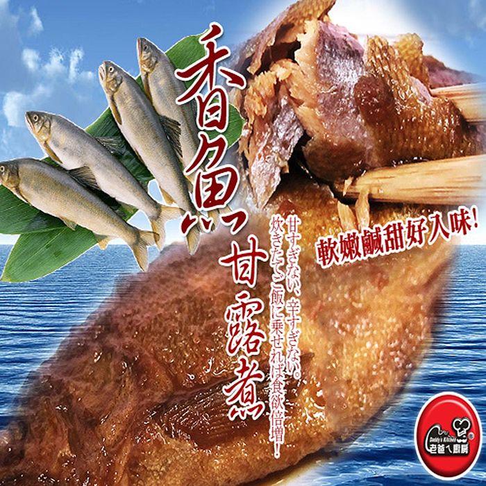 《老爸ㄟ廚房》甘醇佃煮香魚(公)(240g/包,共2包)-預購