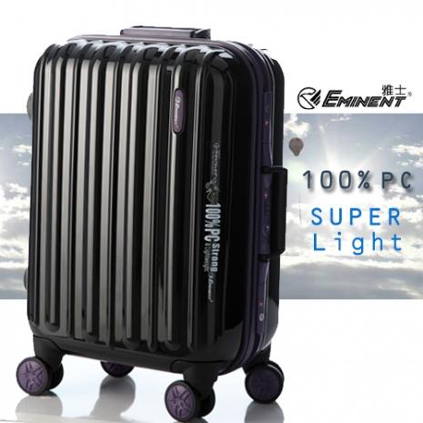【EMINENT雅仕】25吋-MIT鋁框旅行箱 亮面行李箱(紫框9C8)