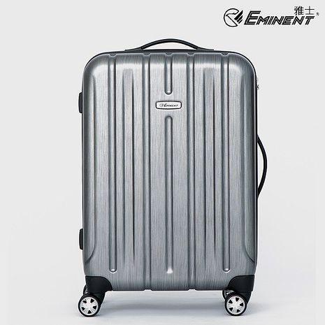 【EMINENT雅仕】23吋 輕量PC旅行箱 拉絲金屬風行李箱(KF21銀鐵灰)