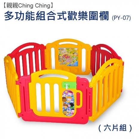 【親親Ching Ching】第三代歡樂遊戲圍欄(6片組)PY-07