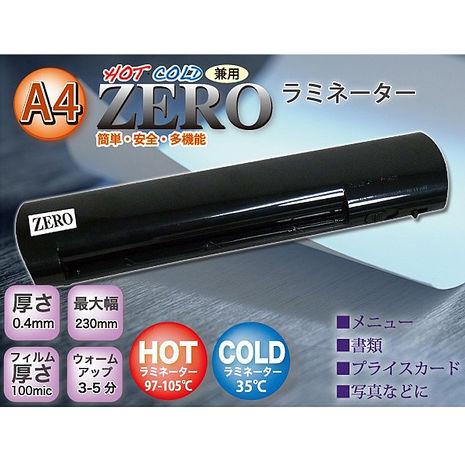 加碼送護貝膜【Zero】A4冷熱兼用護貝機(H500 s1) 改良版