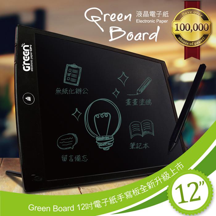 ~無背光, 不發光, 不傷眼~Green Board 12吋 電子紙手寫板 (畫畫塗鴉,留言備忘,筆記本,無紙化辦公)