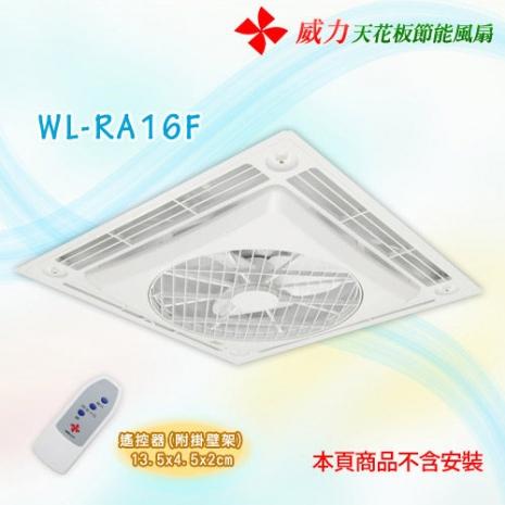 【威力】輕鋼架天花板節能風扇(WL-RA16F)
