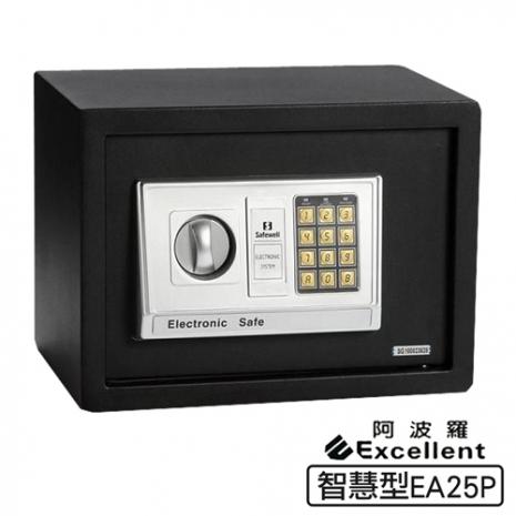 特賣_阿波羅 Excellent e世紀電子保險箱_智慧型(EA-25P)