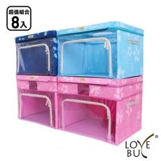 Love Buy新款升級版創意大視窗摺疊收納箱_66L變80L超值八入