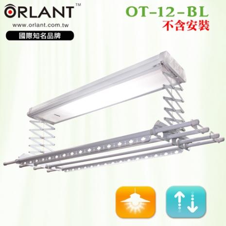 歐蘭特 ORLANT電動遙控升降曬衣機(OT-12-BL)(DIY自行組裝)