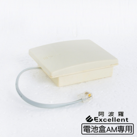 阿波羅 Excellent e世紀電子保險箱_專用電池盒(AM型專用)
