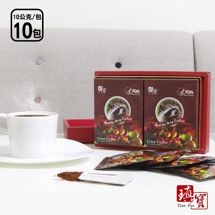 瑱寶 Tien Pao麝香貓咖啡耳掛式隨身包禮盒(10gx10包)
