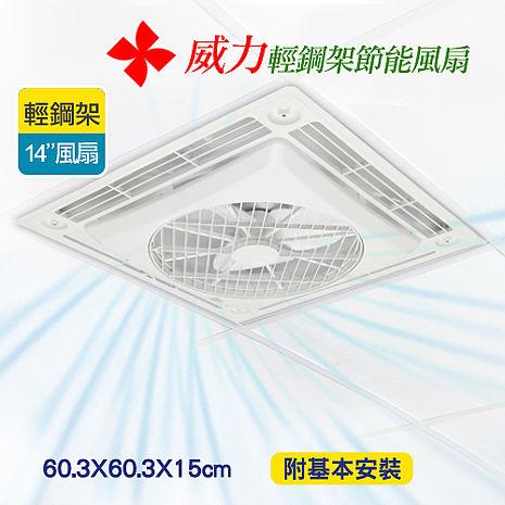 威力輕鋼架天花板14吋節能風扇(WL-RA16F/WL-RA26F)(附基本安裝)