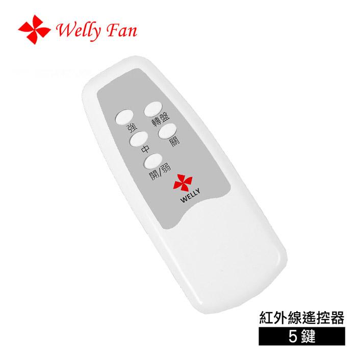 威力 Welly紅外線遙控器(5鍵)(威力全系列天花風扇皆可搭配使用)