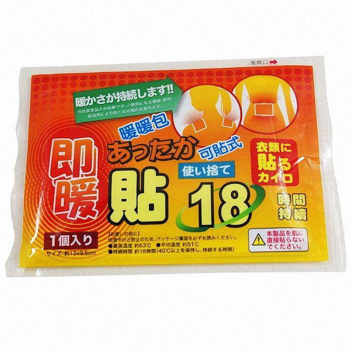 可貼式18小時暖暖包(100小包/10大包)-UL850特價