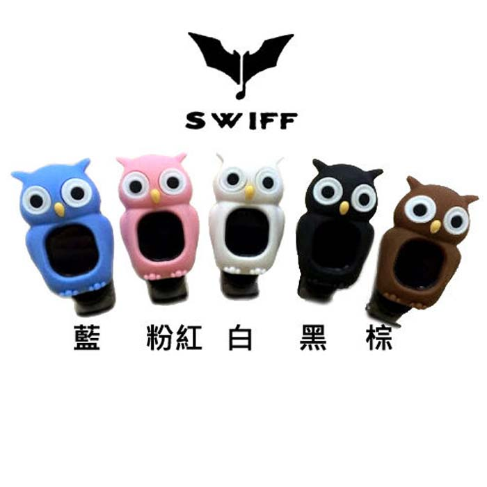 【SWIFF】SFAO B-7 貓頭鷹造型 夾式液晶顯示調音器(B7)'吉他,烏克麗麗,貝斯,提琴皆適用'