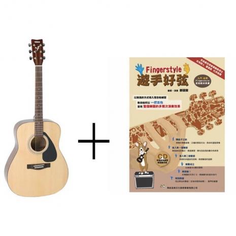 【YAMAHA】山葉 F310 木吉他/民謠吉他(F-310)加贈吉他教本'遊手好弦''原廠公司貨 現貨供應'