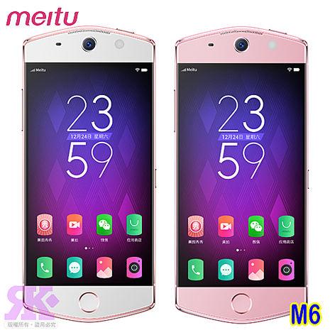 美圖 MEITU M6 4G LTE 5吋八核自拍美顏機-贈軟膠保護套+保護貼+手機/平板支架+韓版可愛收納包+奈米矽皂