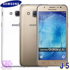 Samsung GALAXY J5 5吋四核LTE智慧機~贈 皮套 多國專利抗藍光鋼化玻璃
