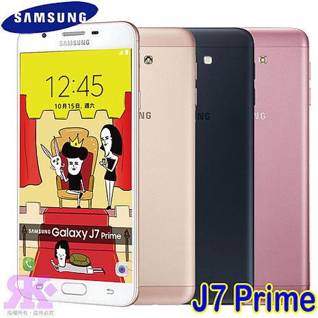 Samsung Galaxy J7 Prime 5.5吋八核高速智慧機-贈專用皮套+9H鋼化玻璃保貼+手機/平板支架+USB電風扇