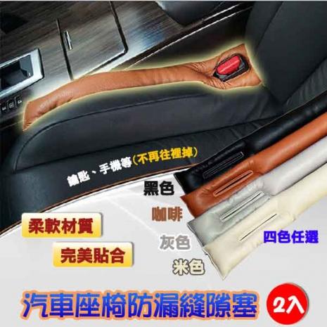 汽車座椅防漏縫隙塞 -2條入( 四色可選)