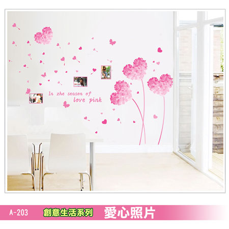創意生活系列-愛心照片大尺寸高級創意壁貼 / 牆貼 A-203