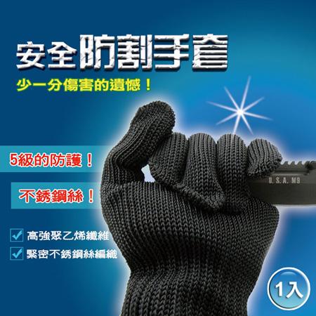 安全防割手套  1雙入