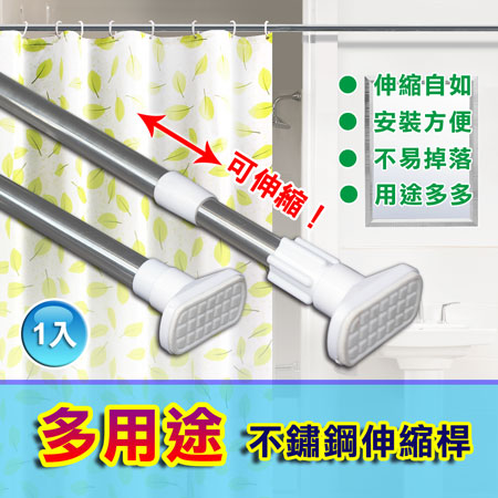 多用途不鏽鋼伸縮桿-1支入