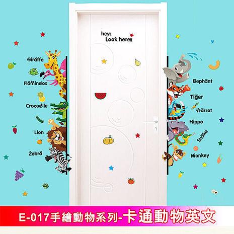 手繪動物系列-卡通動物英文 大尺寸高級創意壁貼 / 牆貼 E-017