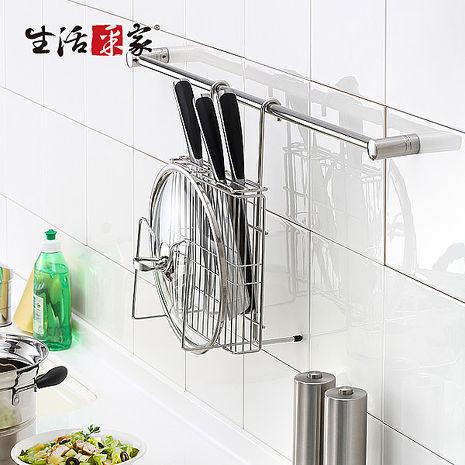 【生活采家】台灣製304不鏽鋼廚房掛式刀具鍋蓋砧板架#27183