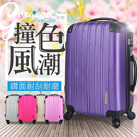 【法國 奧莉薇閣】24吋中型絢彩系列-箱見歡撞色混搭行李箱
