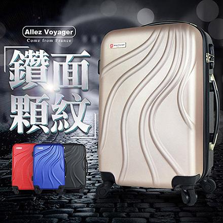 【法國 奧莉薇閣】行雲流水24吋ABS輕量超值行李箱旅行箱雙檳色