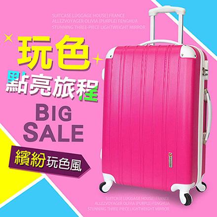 【法國 奧莉薇閣】繽紛系列-彩妝玩色風〝桃紅色〞輕量24吋行李箱/旅行箱登機箱