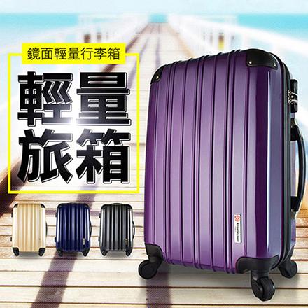 【法國 奧莉薇閣】旅遊精靈24吋硬殼輕量PC行李箱/旅行箱(夢幻紫)