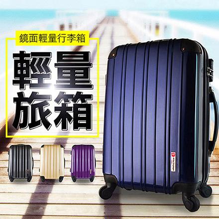 【法國 奧莉薇閣】旅遊精靈24吋硬殼輕量PC行李箱/旅行箱(寶石藍)