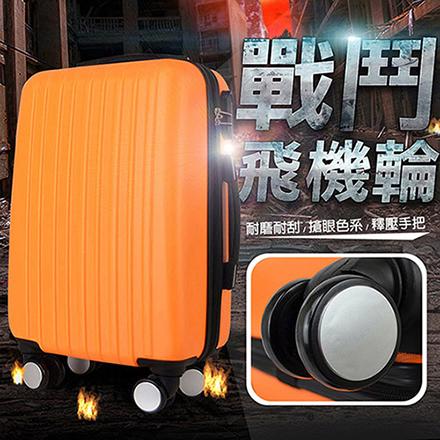 【AoXuan】魔幻彩箱系列24吋ABS輕量飛機輪行李箱/旅行箱 (橘色)