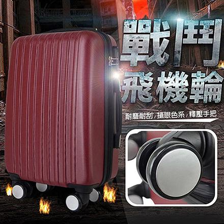【AoXuan】魔幻彩箱系列20吋ABS輕量飛機輪行李箱/旅行箱/登機箱 (咖啡色)