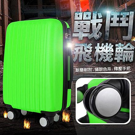 【AoXuan】魔幻彩箱系列24吋ABS輕量飛機輪行李箱/旅行箱 (綠色)