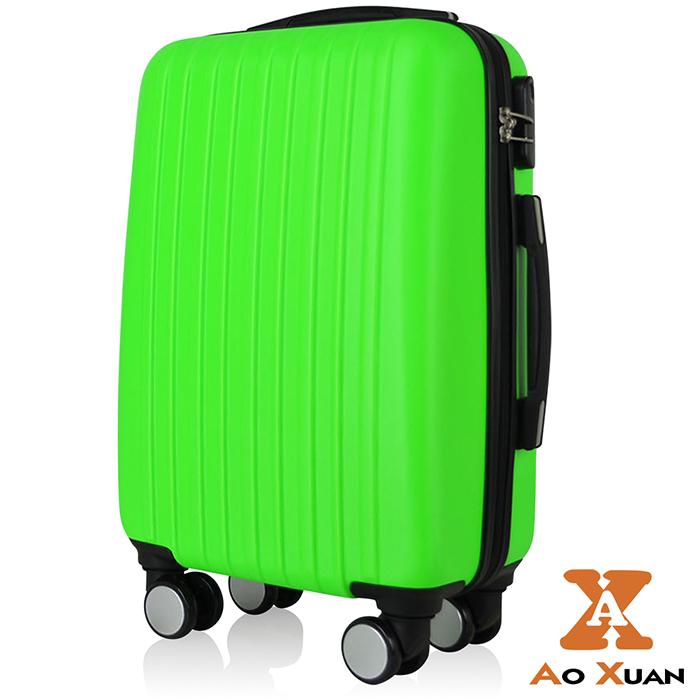 【AoXuan】魔幻彩箱系列20吋ABS輕量飛機輪行李箱/旅行箱/登機箱 (綠色)