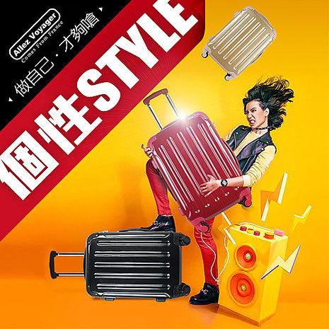 【法國 奧莉薇閣】明日之星PC輕量鏡面24吋行李箱/旅行箱