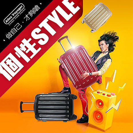 【法國 奧莉薇閣】明日之星PC輕量鏡面28吋行李箱/旅行箱