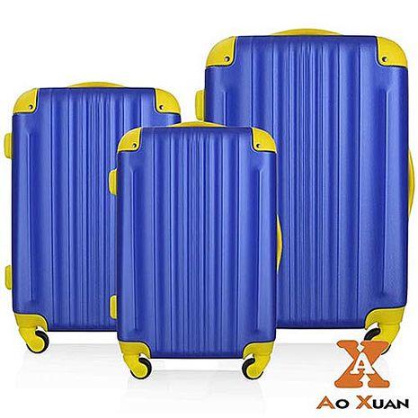 【AoXuan】玩色人生ABS20+24+28吋三件組 旅行箱/行李箱/登機箱