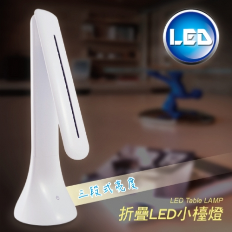LED 180° 摺疊桌面小檯燈 / USB充電 / 三段亮度調節 / 護眼防眩光 _ UL-635