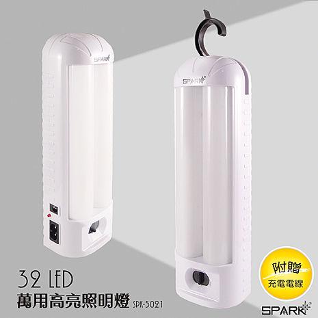 SPARK 32LED 萬用高亮照明燈_SPK-5021