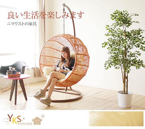 【YKS】橙果單人休閒吊籃椅