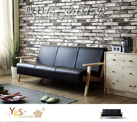 【YKS】皮卡三人座皮沙發