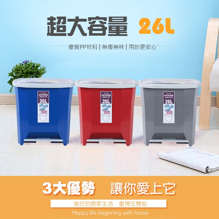 晶鑽踏式垃圾桶大- 26L