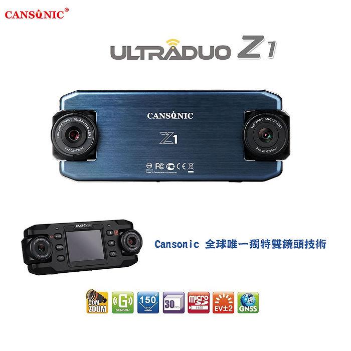 CANSONIC UltraDuo Z1雙鏡頭行車記錄器-CAN-Z1