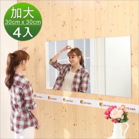 Buyjm莉亞加大版壁貼鏡/裸鏡(4片組)(30*30cm)