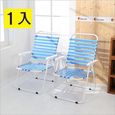 《BuyJM》板帶海灘摺疊椅/休閒椅 1入