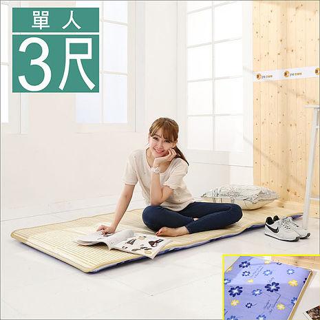 《BuyJM》冬夏兩用三折鋪棉單人床墊3x6尺