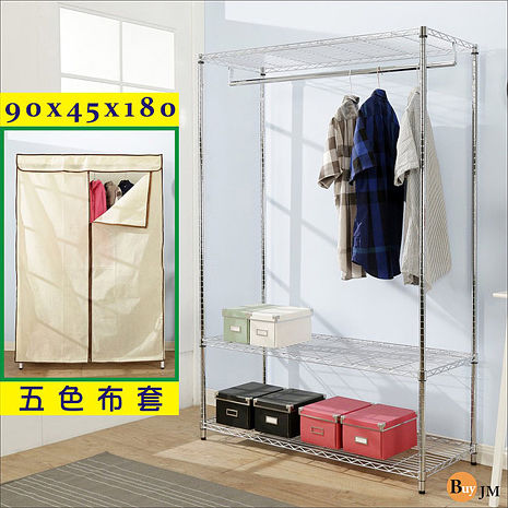 BuyJM電鍍鐵力士90x45x180cm附布套三層單桿衣櫥/層架