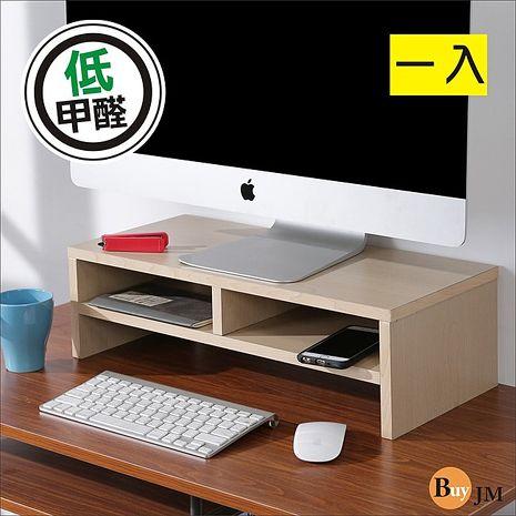 BuyJM 低甲醛雙層螢幕架/桌上架